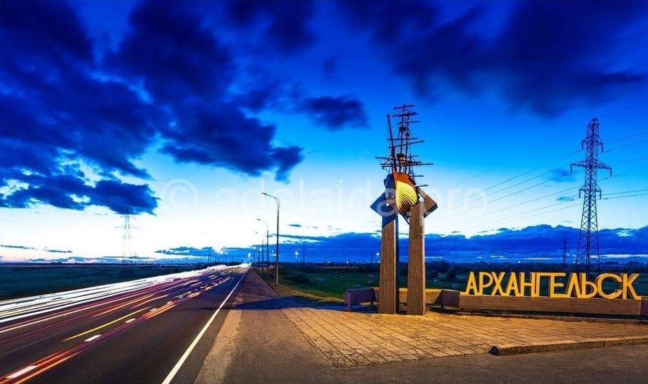 Архангельск - город у Белого моря
