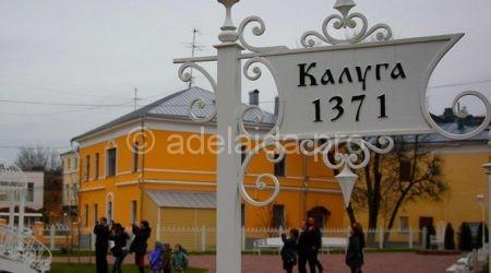 Калуга - древний город на берегах Оки