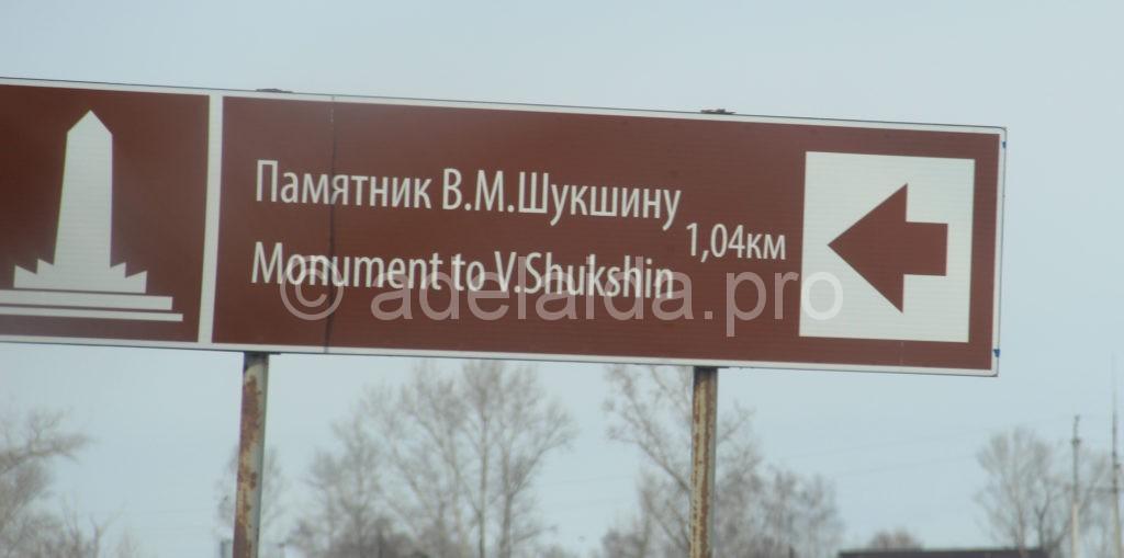 По дороге в этот удивительный горный край вы непременно проедете мимо родины знаменитого сибиряка и любимого всеми писателя Василия Макаровича Шукшина