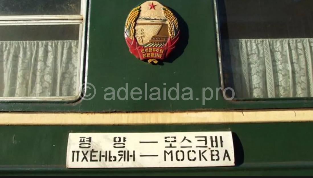 Москва – Пхеньян